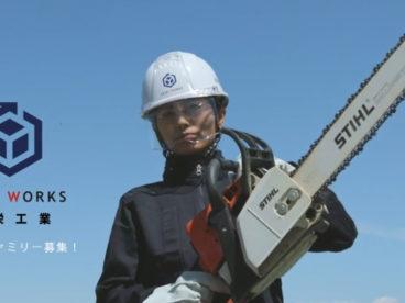【SEIEWORKS】CM